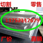 超寬鋁板 超厚鋁板