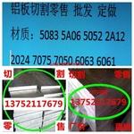 合金鋁板 特厚鋁板 超寬鋁板