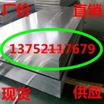2014铝板 2014合金铝板