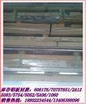 5052铝板 5083铝板 5A06铝板