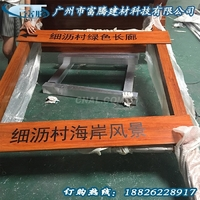 旅游区铝工艺造型引导牌