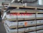 進口鋁板7075-T6鋁板代理商