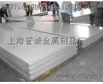 國標/標準3A21-O態鋁合金材質保證