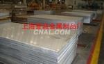 7075进口铝板供应商7075铝方管成分