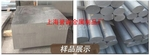 6009鋁型材 6009鋁排 優惠促銷