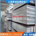 7005铝排厂家 7005铝板厚度50mm
