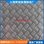 優質鋁材 2A11五條筋花紋鋁板直銷