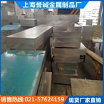 常州5083铝板 200mm厚铝板