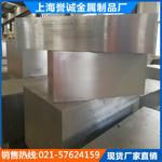 鋁板7075-T6 航空鋁 廠家優惠