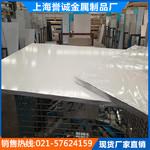 現貨進口鋁板 5754-h111鋁合金板