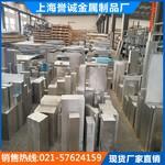 aa7075进口铝板 7075铝棒性能参数