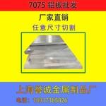 2024航空铝板 2024超厚铝板切割