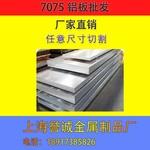 金華7075鋁合金硬度 7075鋁板硬度