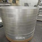 1050拉伸用鋁圓片加工廠-鋁圓片