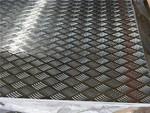 譽誠1050花紋鋁板 1050鋁卷板廠家