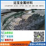 东莞环保6061喷砂氧化加工铝管