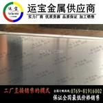 可氧化電鍍1070A鋁板優惠價格