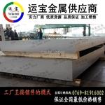 鋁合金7050預拉伸板抗腐蝕性能