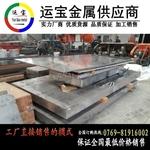 供应ADC10铝板 ADC10铝锭