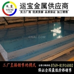 广东1050铝板厂家 1050铝标牌