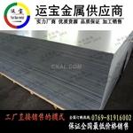 电镀铝板 1100纯铝板