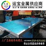 2024模具专用铝板进口耐冲击铝板