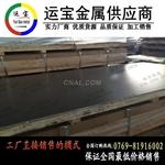 铝合金 4032铝板性能参数