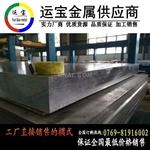 LY12厚铝板 免费切割 可开票公司