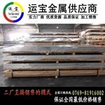 進口2037鋁板 耐高溫鋁板價格