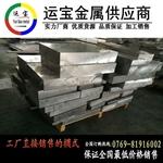 2A12鋁板強度2a12鋁板硬度檢測