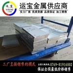 東莞6063鋁板 6013鋁板成分分析