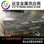 2017-T651铝板材质报告