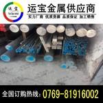 進口6063高精密鋁棒模具鋁批發