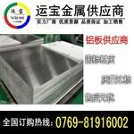 5754拉丝铝板 深圳铝板批发商