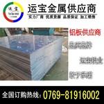 5A05可氧化铝板喷砂薄板