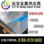 铝板5052 抗拉强度高铝合金5052