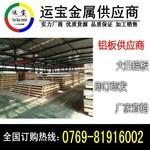 6013-t6电镀铝板 6013-t6铝板厂家