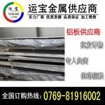 12.7厚6061t651氧化铝板厂家报价