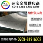 铝合金超平板 ACP5080铝板
