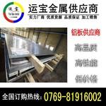高精度铝材 5082铝板介绍