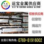 ADC12鋁合金板 ADC12鑄造鋁錠