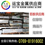 QC-10进口铝板高硬度高耐磨