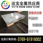 进口5083-h112铝板性能5083铝棒