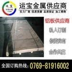 2A12精密抗腐蚀中厚铝板 厂家