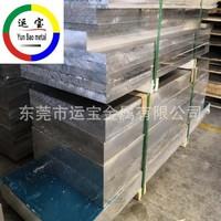 供应5083h111 5052h112超厚铝板