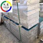 美國超硬鋁7075 上海鋁厚板廠家