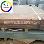 耐磨高韧性7050铝板 热处理铝合金