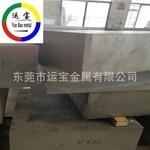7050模具铝材 AA7050厚板