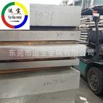 进口铝板7050 7075 铝棒生产厂家