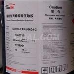 汉高丙烯酸压敏胶DURO-TAK 8604-2